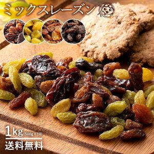 レーズン ミックスレーズン 1kg(500g×2) 砂糖不使用 [ 送料無料 ドライ ドライフルーツ 乾燥果実 乾燥 レーズン フルーツ 葡萄 製菓 製パン レーズン サルタナレーズン グリーンレーズン レッド