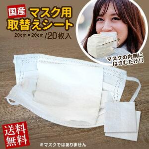 マスク 国産 取り替えシート フィルターシート 日本製 20枚入り (※マスクではございません) 不織布 フィルター 使い捨て 布マスク 送料無料 数量限定