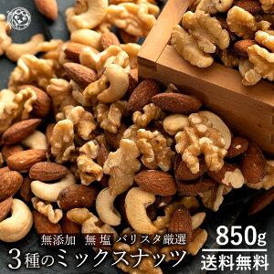 ミックスナッツ 850g バリスタ厳選 3種のミックスナッツ 送料無料 ナッツ 無塩 無添加 素焼きミックスナッツ 1kgより少し少ない850g [ 訳あり アーモンド くるみ カシューナッツ 製菓 製パン 材