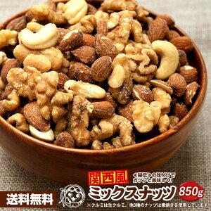 ミックスナッツ 850g 関西風ミックスナッツ 送料無料 [ 味付き 大容量 アーモンド 胡桃 クルミ カシューナッツ 訳あり グルメ ] 1kgより少し少ない850g