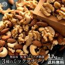ミックスナッツ 無添加 無塩 1.7kg(850g×2) 無塩 バリスタ 厳選 3種類 ミックスナッツ [ クルミ カシューナッツ アー…