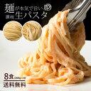 本格生パスタ 麺が本気で旨い讃岐生パスタ 3種類から 選べる生パスタ8食分 ( 200g×4 ) 食物繊維入り 送料無料 訳あり…