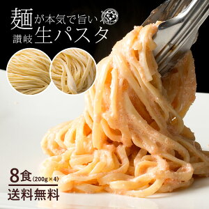 本格生パスタ 麺が本気で旨い讃岐生パスタ 3種類から 選べる生パスタ8食分 ( 200g×4 ) 食物繊維入り 送料無料 訳あり食品 お取り寄せグルメ