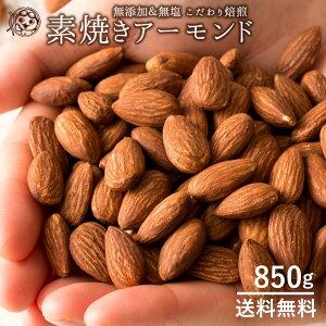 アーモンド 無塩 素焼き 850g 無添加 [素焼きアーモンド ロースト 無塩 送料無料 ナッツ 訳あり わけあり ポイント消化 ] お取り寄せグルメ 1kgより少し少ない850g