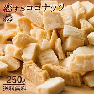 ココナッツ ココナッツチップス 250g 恋するココナッツ 送料無料 ロースト ココナッツチャンク ドライココナッツ ポイント消化 スナック お菓子 おつまみ おやつ