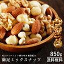 ミックスナッツ 無添加 無塩 素焼き 850g 素焼きミックスナッツ 送料無料 ナッツ 4種の満足ミックスナッツ [ 訳あり …