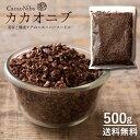 カカオニブ 送料無料 無添加 お徳用 500g スーパーフード カカオ 送料無料 ポリフェノール 食物繊維 美容 健康 チョコ…