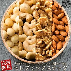 ミックスナッツ 850g 送料無料 ナッツ 無塩 無添加 4種類のセレブミックスナッツ 1kgより少し少ない850g [ アーモンド マカダミアナッツ くるみ カシューナッツ 素焼き ミックス ナッツ 均等配