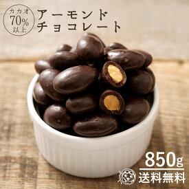 訳あり チョコレート アーモンドチョコレート 850g ハイビター 送料無料 アーモンドチョコ ナッツ アーモンド ハイカカオ 70%以上 チョコ スイーツ 洋菓子 業務用 製菓材料