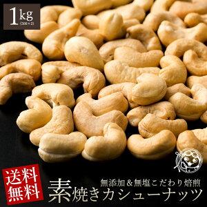 カシューナッツ 送料無料 素焼き 1kg(500g×2) [無添加 無塩 ロースト カシュー ナッツ ベトナム産 オレイン酸 カリっと香ばしい 訳あり食品 ] お取り寄せグルメ