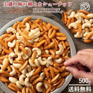 カシューナッツ 柿の種 送料無料 大容量 500g 山盛り柿の種とカシューナッツ [ あられ おかき お菓子 かきのたね ナッツ おつまみ 柿カシュー ] お取り寄せグルメ