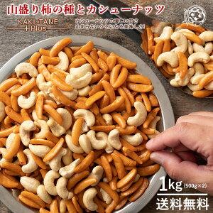 カシューナッツ 柿の種 送料無料 大容量 1kg (500g×2) 山盛り柿の種とカシューナッツ [ あられ おかき お菓子 かきのたね ナッツ おつまみ 柿カシュー ]