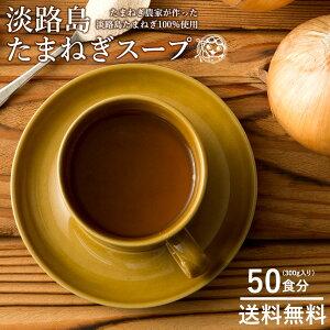 スープ 玉ねぎスープ 50食入り (300g 粉末タイプ) 送料無料 国産 淡路島産 100% オニオンスープ 玉葱 たまねぎ タマネギ 乾燥スープ インスタント 便利 簡単 オフィス ランチ お弁当 朝ごはん ス