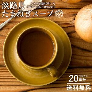玉ねぎスープ 20食入り 送料無料 国産 淡路島産 100% オニオンスープ 玉葱 たまねぎ タマネギ 乾燥スープ インスタント 便利 簡単 オフィス ランチ お弁当 朝ごはん スープ 送料無料