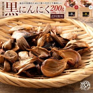 黒にんにく にんにく 香川県産 200g(100g×2) 小・中 2種から2つ選べる 食べやすさと美味しさ! 送料無料 [ 黒ニンニク 発酵にんにく ポイント消化 健康 国産 大蒜 ] お取り寄せグルメ