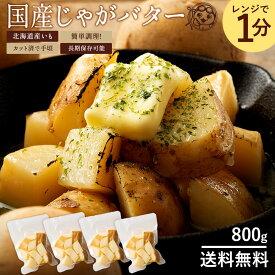 じゃがバター 北海道産 国産 皮付きじゃが芋 800g(200g×4袋) レンジでお手軽 [ 送料無料 メール便 ポイント消化 即席 レトルト ] お取り寄せグルメ