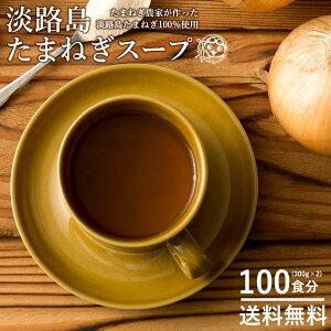 スープ 玉ねぎスープ 100食入り (300g×2 粉末タイプ) 送料無料 国産 淡路島産 100% オニオンスープ 玉葱 たまねぎ タマネギ 乾燥スープ インスタント 便利 簡単 オフィス ランチ お弁当 朝ごはん