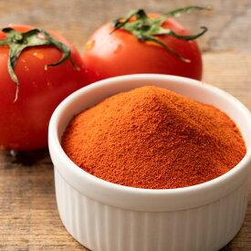 トマトパウダー 無添加 500g 業務用 リコピンたっぷり!野菜パウダー トマト粉末 トマト 野菜 パウダー 送料無料