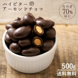 訳あり アーモンドチョコレート 500g ハイビター 送料無料 アーモンドチョコ ナッツ アーモンド ハイカカオ 70%以上 チョコ スイーツ 洋菓子 業務用 製菓材料