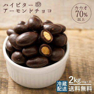 チョコレート 訳あり ハイビター アーモンドチョコレート 2kg (1kg×2) [ 送料無料 アーモンドチョコ ハイカカオ 70%以上 ナッツ チョコ ] 冷蔵便 お取り寄せスイーツ