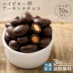 チョコレート 訳あり ハイビター アーモンドチョコレート 3kg (1kg×3) [ 送料無料 アーモンドチョコ ハイカカオ 70%以上 ナッツ チョコ ] 冷蔵便