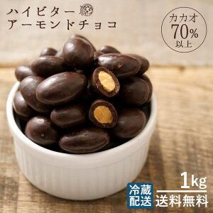 カカオ70% チョコレート ハイビターアーモンドチョコレート 1kg [ 送料無料 アーモンドチョコ ハイカカオ 70%以上 ナッツ チョコ ] 冷蔵便 お取り寄せスイーツ