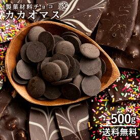 カカオマス 500g [ 送料無料 スイーツ カカオ100% ハイカカオ 製菓 製菓用チョコレート 手作りチョコ 砂糖不使用 溶かしやすい コイン状 大容量 ]