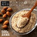 アーモンドプードル 皮付き 500g [アーモンドパウダー パウダー 粉末 皮有 皮あり アーモンド粉末 製菓 製パン 材料 …