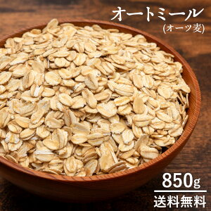 オートミール 送料無料 850g [ 業務用 オーツ麦 燕麦 食物繊維 砂糖不使用 シリアル グラノーラに 製菓製パン材料 ダイエット ] グルメ 1kg より少ないですが、g当たり破格品!