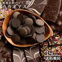 カカオマス 1kg (500g×2) [ 送料無料 スイーツ カカオ100% ハイカカオ 製菓 製菓用チョコレート 手作りチョコ 砂糖…