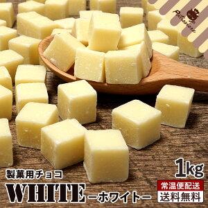 チョコレート 手作り 材料 手作りチョコ ホワイトチョコペレット 1kg ( 500g x 2 ) 送料無料 [ ホワイトチョコ ホワイトチョコレート 製菓材料 カカオ 製菓 製菓用チョコレート お菓子材料 業務