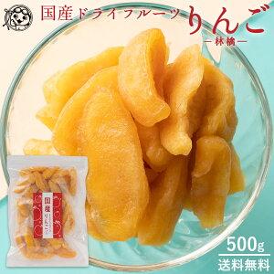 ドライフルーツ 国産 りんご 500g 国産 林檎 リンゴ ドライ フルーツ ドライりんご ドライアップル 送料無料 大容量 業務用 サイズ お取り寄せグルメ