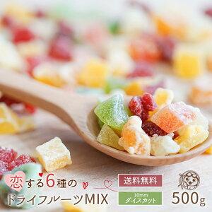 ドライフルーツ 送料無料 6種のドライミックスフルーツ 500g [ドライフルーツ ミックス ドライ フルーツ ダイスカット ダイス型 カット マンゴー イチゴ メロン パパイヤ キウイ パイン 混ぜ