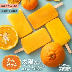 アイス ギフト アイスキャンディ 愛媛県産 みかん 100% 太陽のアイス 冷やしみかん 合計15本 送料無料 無添加 砂糖不使用 贈り物 スイーツ