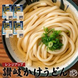 レンジで作れる讃岐うどん 4食セット かけつゆ付き 送料無料 うどん 讃岐うどん サヌキうどん (セット パック) ポイント消化 お土産