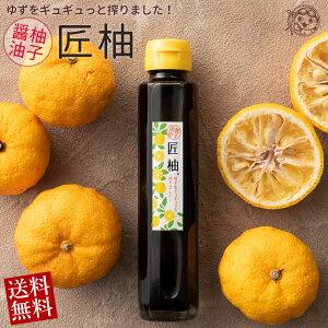 送料無料 柚子醤油 「匠柚(しょうゆ)」 150ml [ 醤油 しょうゆ ゆず果汁使用 ゆずしょうゆ 柚子しょうゆ 調味料 食品 グルメ ]