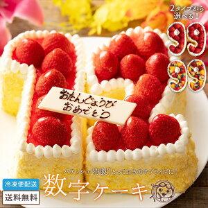 誕生日ケーキ バースデーケーキ ナンバーケーキ 手作りパティシエ特製 数字ケーキ [ ケーキ スイーツ バースディケーキ お取り寄せ ギフト アニバーサリーケーキ] お取り寄せスイーツ