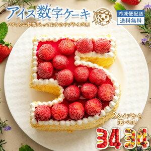 誕生日ケーキ バースデーケーキ ナンバーケーキ 手作りパティシエ特製 アイス数字ケーキ [ アイスケーキ スイーツ バースディケーキ お取り寄せ ギフト アニバーサリーケーキ] お取り寄せ