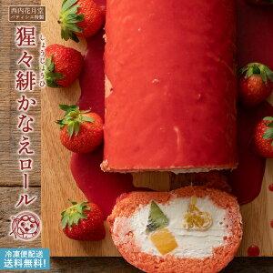 送料無料 ケーキ フルーツ ロールケーキ 猩々緋(しょうじょうひ)かなえロール 苺 いちご 誕生日 バースデーケーキ 誕生日ケーキ お祝い 結婚記念日 結婚祝い お礼 お返し 卒業 入学 贈り