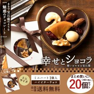 ホワイトデー 2021 チョコ 送料無料【予約受付】 プチギフト ハイビター チョコレート 幸せとショコラ ミニハート型 大量 20個セット かわいい スイーツ 送料無料