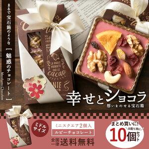 ホワイトデー 2021 チョコ 送料無料 プチギフト お菓子 ルビーチョコレート 幸せとショコラ ルビー (中) スクエア型10個セット ミニサイズ 2個入 送料無料 お取り寄せスイーツ