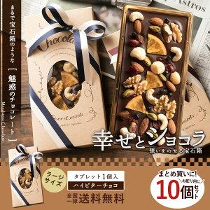 ホワイトデー 2021 チョコ 送料無料【予約受付】 ハイビター チョコレート 幸せとショコラ (大) タブレット型10個セット ギフト スイーツ 送料無料 まとめ買い お取り寄せスイーツ