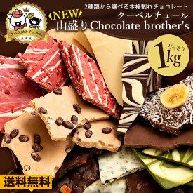 割れチョコ チョコレート 送料無料 訳あり クーベルチュール 山盛りChocolateBrothers2019 1kg クベ之助とチュル太 割れチョコレート [ わけあり スイーツ チョコ 訳あり 割れ 福袋 大容量 ギフト チョコレート 業務用 製菓材料 板チョコ ] 冷蔵便