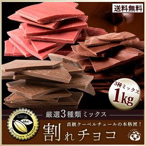 チョコレート 送料無料 訳あり スイーツ 割れチョコ 本格クーベルチュール使用 割れチョコ3種の割れチョコ 1kg 割れチョコレート 大量 チョコ チョコレート 業務用 製菓材料 板チョコ 冷蔵便