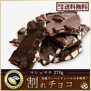 割れチョコ 訳あり スイートマシュマロ 300g クーベルチュール使用 送料無料 ポイント消化 お試し スイーツ 割れ チョコ チョコレート