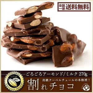 割れチョコ 訳あり ミルク ごろごろアーモンドミルク 300g クーベルチュール使用 送料無料 ポイント消化 スイーツ チョコレート