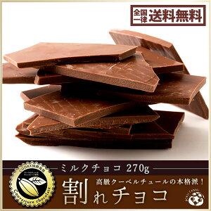 割れチョコ 訳あり ミルク 300g クーベルチュール使用 送料無料 ポイント消化 お試し スイーツ 割れ チョコ 洋菓子 チョコレート