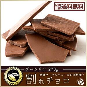 割れチョコ 訳あり ミルク ダージリン 300g クーベルチュール使用 送料無料 ポイント消化 お試し スイーツ 割れ 洋菓子 チョコレート