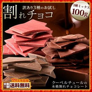 【予約販売】 訳あり 割れチョコ 100g 3種の割れチョコ クーベルチュール使用 お試し ポイント消化 送料無料 スイーツ チョコレート 業務用 製菓材料 板チョコ