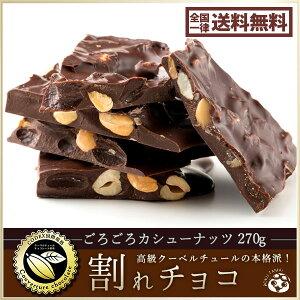 割れチョコ 訳あり スイート カシューナッツ 300g クーベルチュール使用 送料無料 ポイント消化 お試し スイーツ 割れ チョコレート